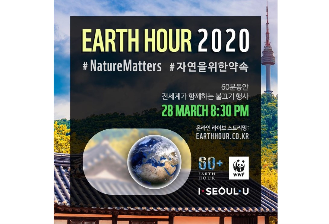Earth Hour Korea