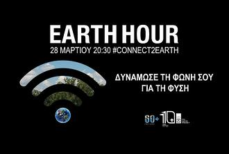 earth hour greece