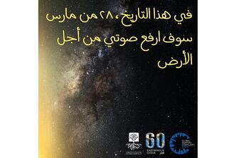 earth hour qatar