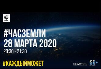 earth hour russia 2020